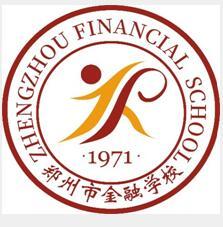 郑州市金融学校