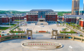 新安县职业高级中学